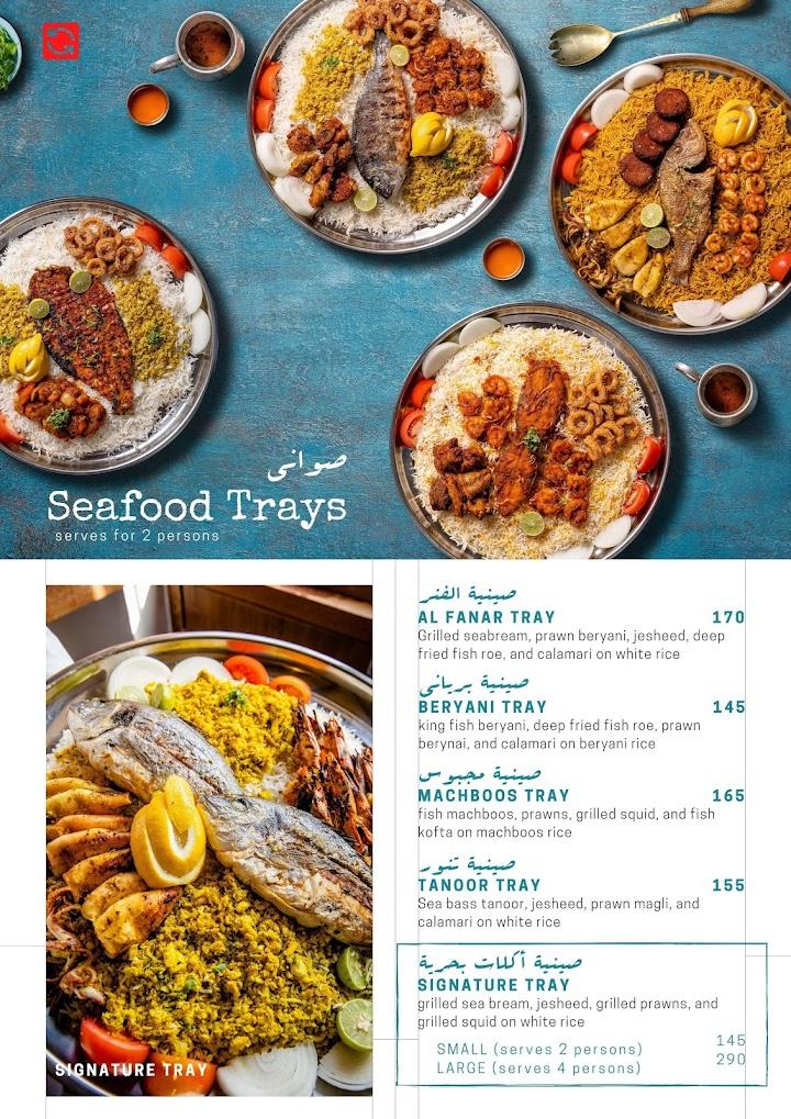 منيو الفنر للمأكولات البحرية دبي