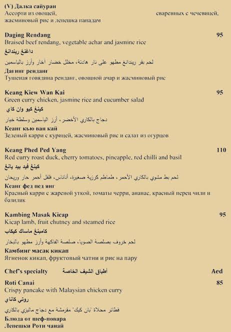 منيو مطعم بيتش كومبرز دبي